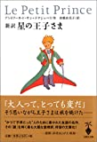 新訳 星の王子さま (宝島社文庫) 画像