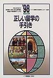 正しい留学の手引き〈'98年度版〉