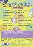 みんなの歌・こどもの歌~いぬのおまわりさん・パンダうさぎコアラ~ [DVD] 画像