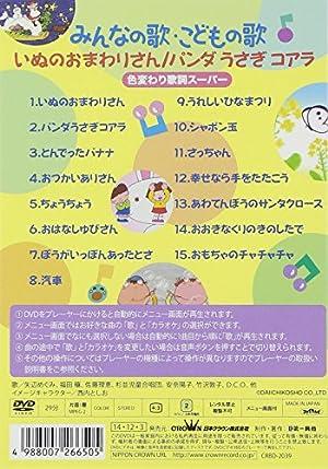 みんなの歌・こどもの歌~いぬのおまわりさん・パンダうさぎコアラ~ [DVD]