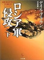 ロシア軍侵攻〈下〉 (二見文庫―ザ・ミステリコレクション)
