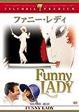 ファニー・レディ [DVD]