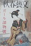 【複刻日本の雑誌】F 創刊号 文藝春秋オール読物号 1982年 講談社 [雑誌]