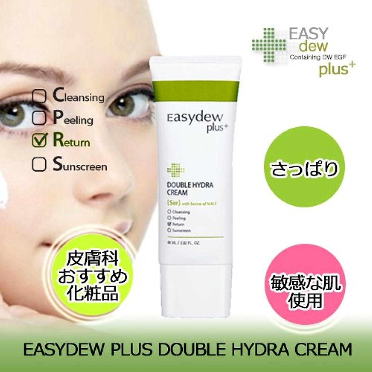 暖かく放射する資格EASYDEW plus【イージーデュープラスダブルハイドラクリーム 60ml】 easydew plus double hydra cream 60ml