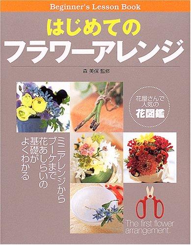 はじめてのフラワーアレンジ―ミニアレンジからブーケまで花あしらいの基礎がよくわかる (Beginner's lesson book)の詳細を見る