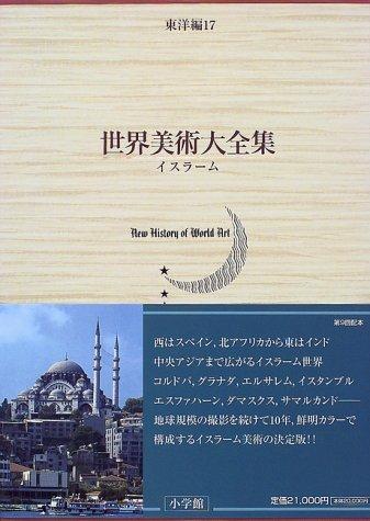 イスラーム   世界美術大全集 東洋編17の詳細を見る