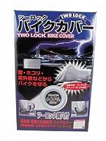 TNK工業 スピードピット ツーロックバイクカバー 5Lサイズ オックス生地