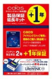 Panasonic ( パナソニック ) 国産車バッテリー カオス アイドリングストップ車専用 製品保証延長キット N-GPLW
