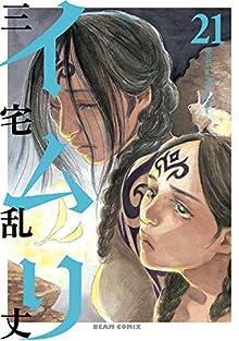 [三宅乱丈] イムリ 第01-21巻