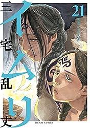 Amazon.co.jp: 三宅 乱丈:作品一...