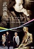 NHKクラシカル 武満徹~マイウェイオブライフ~ ドキュメンタリー 作曲家 武満徹の軌跡[DVD]