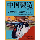 中国製造 CHINA PRODUCTS