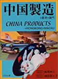 中国製造 CHINA PRODUCTS