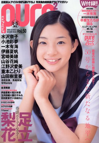 ピュアピュア Vol.50 (タツミムック)