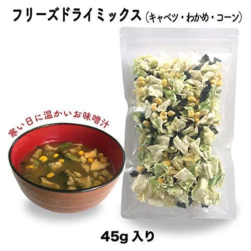 アミュードキャベツ+コーン+わかめ フリーズドライ ミックス (45g) インスタント 即席 スープ みそ汁 具材