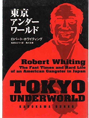 Tokyo Underworld: The fast times and hard life of an American Gangster in Japan [In Japanese Language]