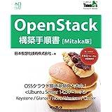 OpenStack 構築手順書 Mitaka 版(Think IT Books)