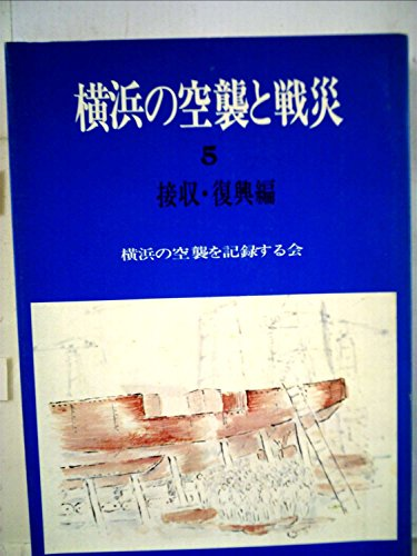 横浜の空襲と戦災〈5〉接収・復興編 (1977年)