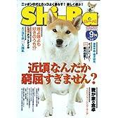 Shi-Ba (シーバ) 2008年 09月号 [雑誌]