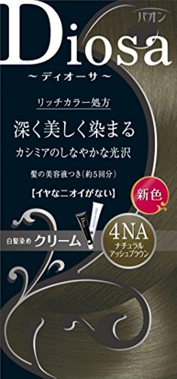 乗算レール死の顎パオン ディオーサ クリーム 4NA ナチュラルアッシュブラウン 40g+40g 髪の美容液10g