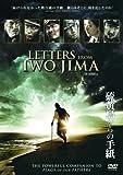硫黄島からの手紙 [DVD] 画像