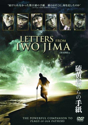 硫黄島からの手紙 [DVD]の詳細を見る