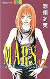 MARS(12) (別冊フレンドコミックス)