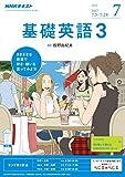 NHKラジオ 基礎英語3 2017年 7月号 [雑誌] (NHKテキスト)