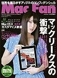 Mac Fan (マックファン) 2011年 04月号 [雑誌]