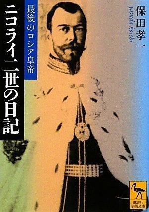 最後のロシア皇帝ニコライ二世の日記 (講談社学術文庫)の詳細を見る