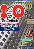 I/O (アイオー) 2010年 10月号 [雑誌]