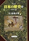 大開発の時代 (マンガ 日本の歴史)