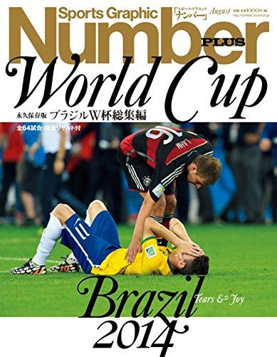 Number PLUS(ナンバープラス)98号 ブラジルW杯総集編 永久保存版の詳細を見る