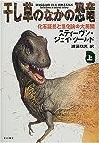 干し草のなかの恐竜―化石証拠と進化論の大展開〈上〉