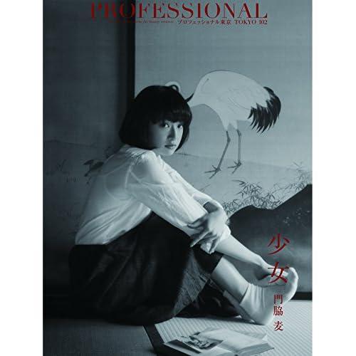 PROFESSIONAL TOKYO (プロフェッショナル東京)