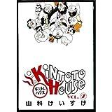 キントトハウス / 山科 けいすけ のシリーズ情報を見る