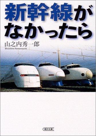 新幹線がなかったら (朝日文庫)の詳細を見る