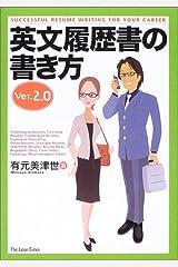 英文履歴書の書き方 Ver. 2.0 単行本(ソフトカバー)