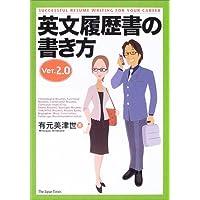 英文履歴書の書き方 Ver. 2.0