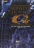 モンスターハンターポータブル 2nd G 公式ガイドブック (カプコンファミ通) 画像
