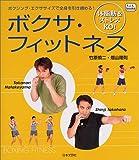 ボクサ・フィットネス―体脂肪&ストレスKO! (f.i.t.books)