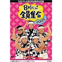 TBS テレビ放送50周年記念盤 8時だヨ ! 全員集合 2005 DVD-BOX