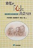 幼児が「心」に出会うとき―発達心理学から見た縦割り保育 (有斐閣選書)