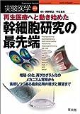 実験医学 (Vol.21No.8(2003増刊)) (実験医学増刊)