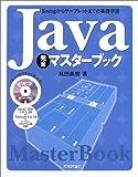 Java完全マスターブック (Master Book)