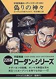 偽りの神々―宇宙英雄ローダン・シリーズ〈226〉 (ハヤカワ文庫SF)