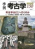 考古学はどこへ行くのか (季刊考古学) 画像