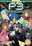 ペルソナ3 4コマkings 2 (DNAメディアコミックス)