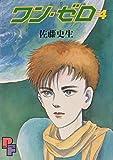 ワン・ゼロ (4) (PFコミックス)