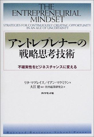 アントレプレナーの戦略思考技術―不確実性をビジネスチャンスに変えるの詳細を見る
